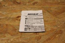 画像5: KOSO 汎用スクエアLEDリレー【 ノイズリダクションタイプ】 (5)